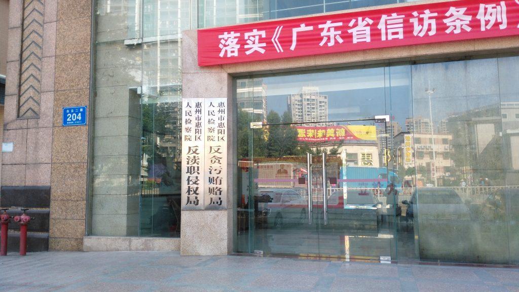 惠阳区检察院对一涉假冒注册商标罪案件召开公开听证会